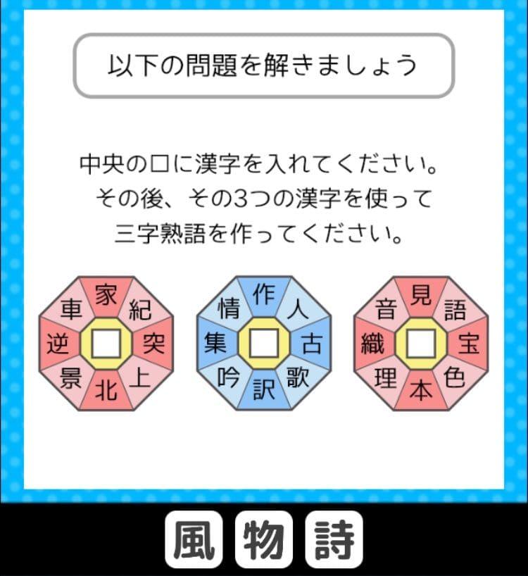 【クイズ王からの挑戦状】 ステージ3の問題21の攻略