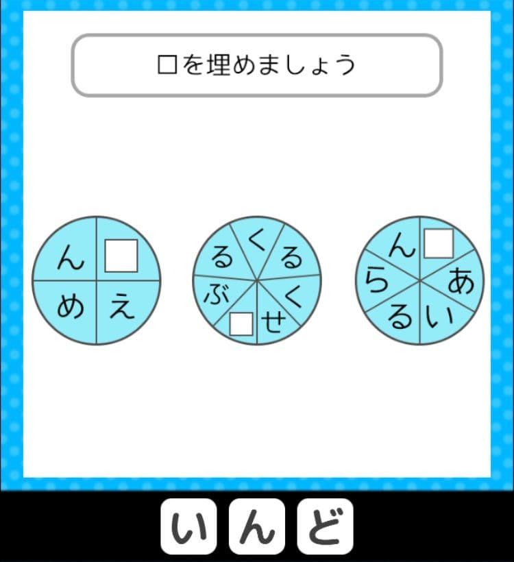 【クイズ王からの挑戦状】 ステージ3の問題22の攻略