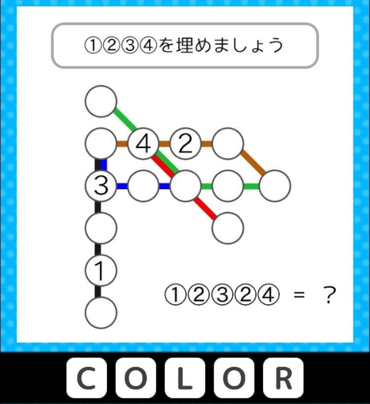 【クイズ王からの挑戦状】 ステージ3の問題25の攻略