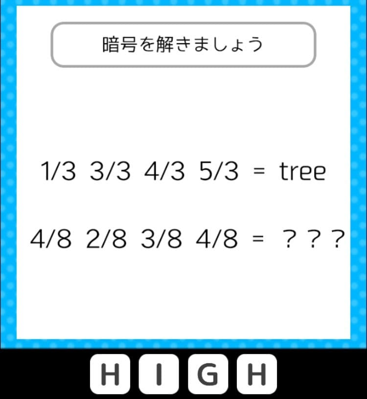 【クイズ王からの挑戦状】 ステージ3の問題27の攻略
