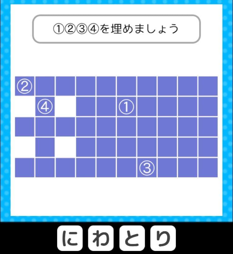 【クイズ王からの挑戦状】 ステージ3の問題29の攻略