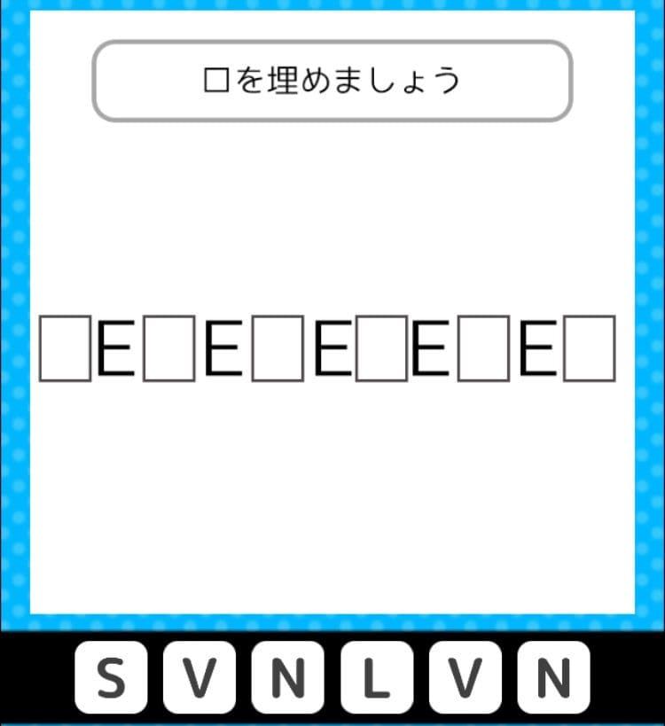 【クイズ王からの挑戦状】 ステージ3の問題30の攻略