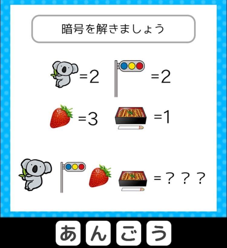【クイズ王からの挑戦状】 ステージ4の問題21の攻略