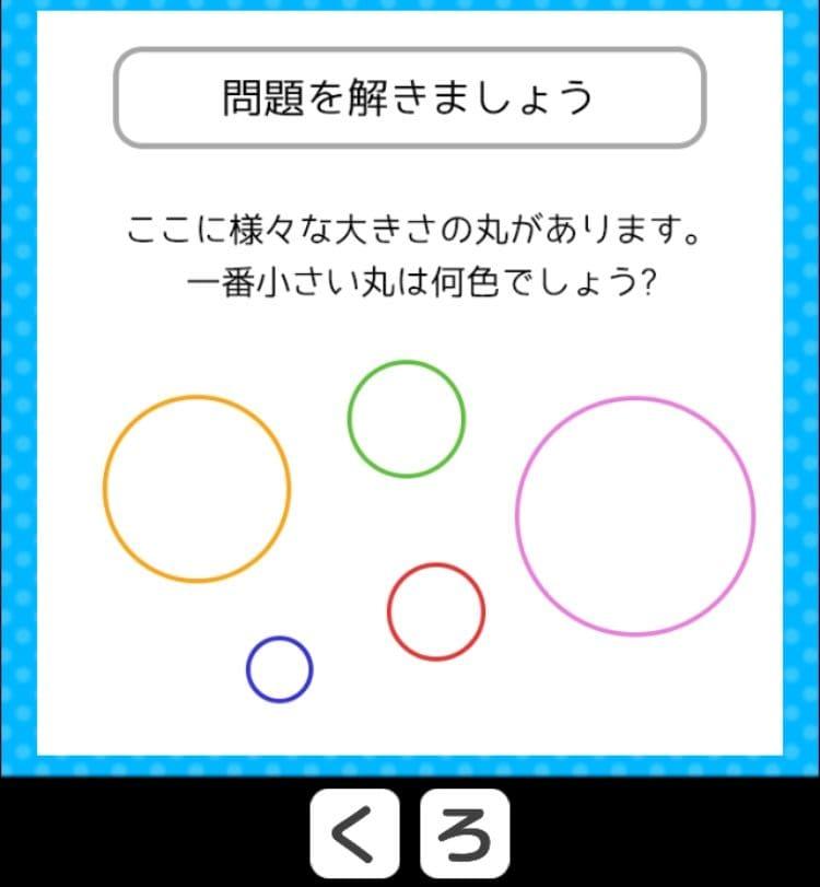 【クイズ王からの挑戦状】 ステージ4の問題23の攻略