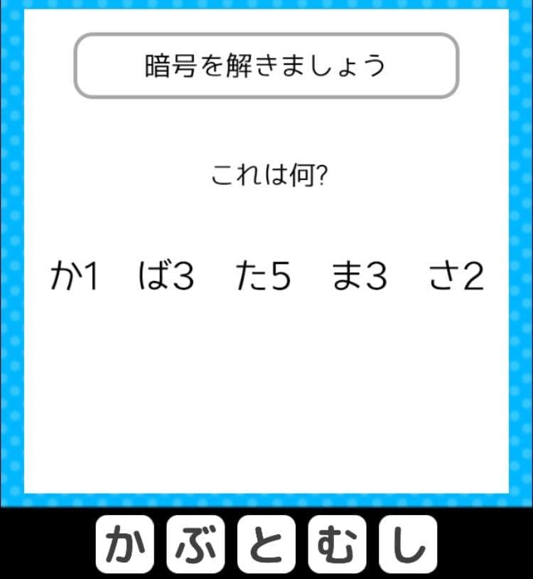 【クイズ王からの挑戦状】 ステージ4の問題25の攻略