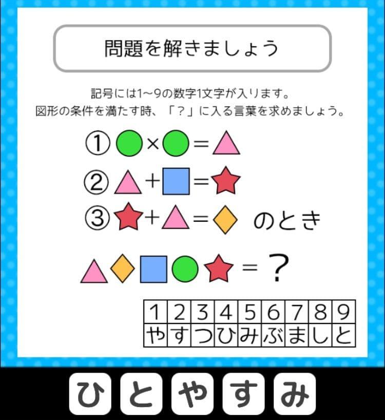 【クイズ王からの挑戦状】 ステージ4の問題43の攻略
