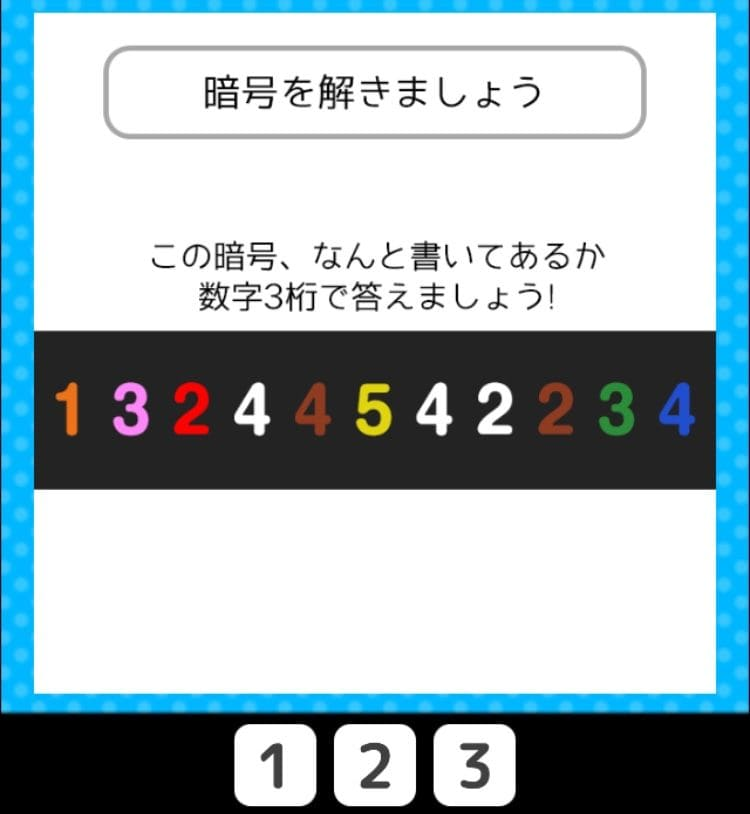 【クイズ王からの挑戦状】 ステージ4の問題44の攻略