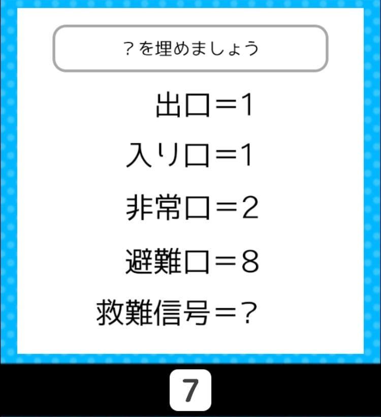 【クイズ王からの挑戦状】 ステージ5の問題3の攻略