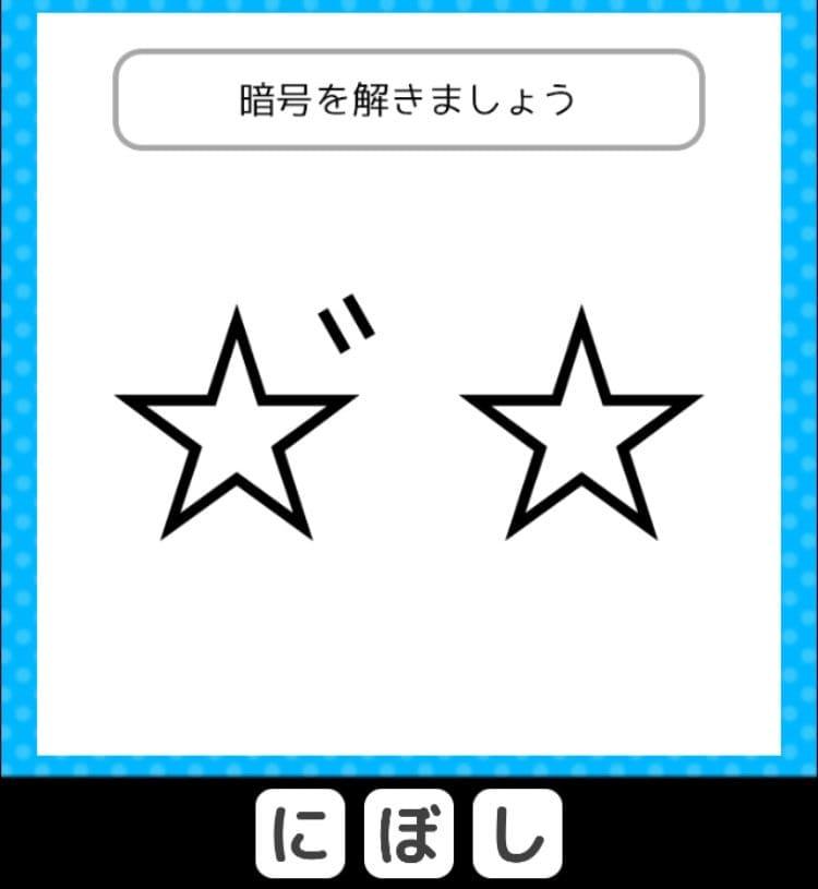 【クイズ王からの挑戦状】 ステージ5の問題4の攻略