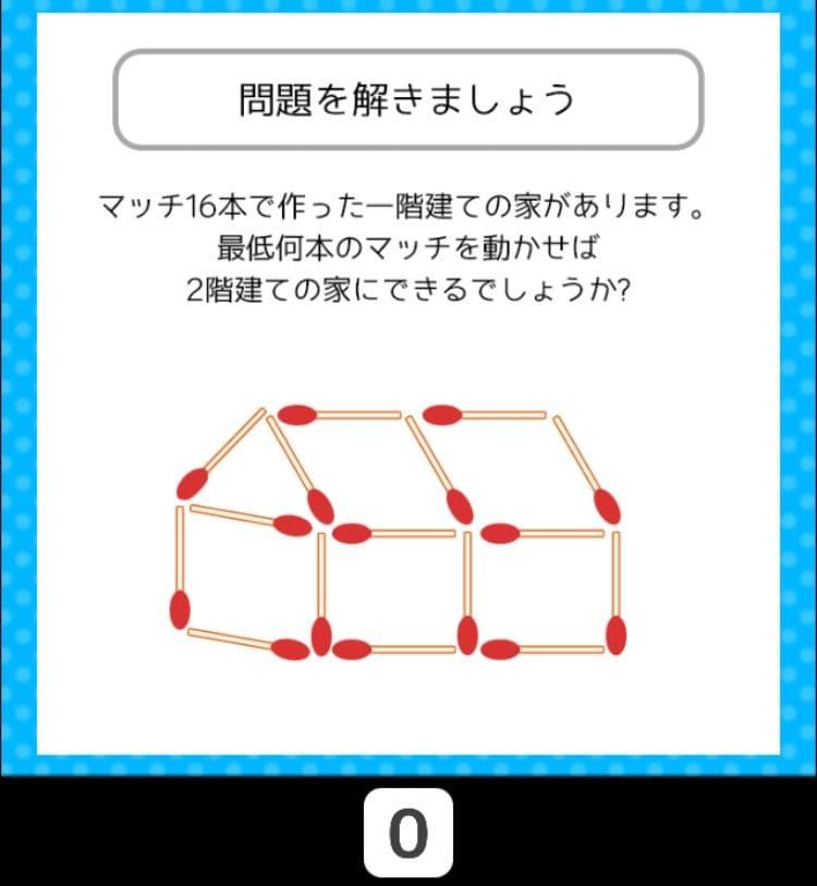 【クイズ王からの挑戦状】 ステージ5の問題8の攻略