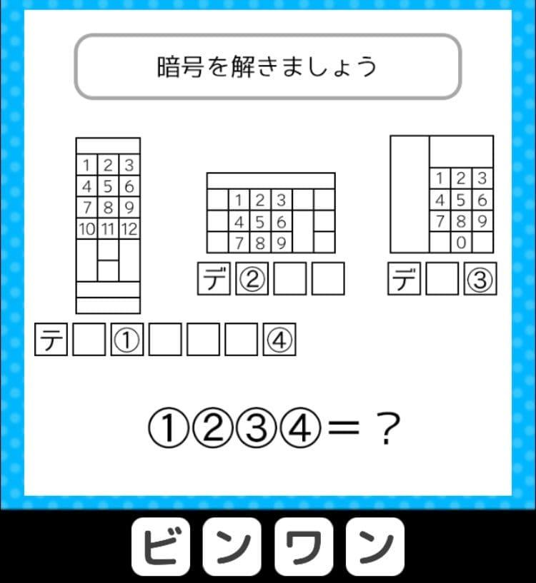 【クイズ王からの挑戦状】 ステージ5の問題9の攻略
