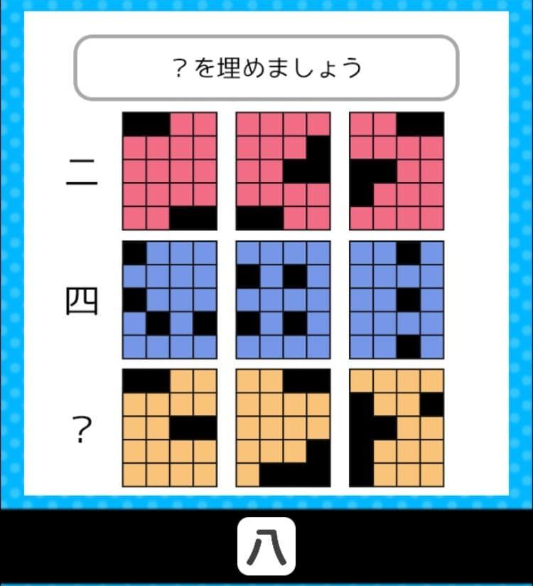 【クイズ王からの挑戦状】 ステージ5の問題12の攻略