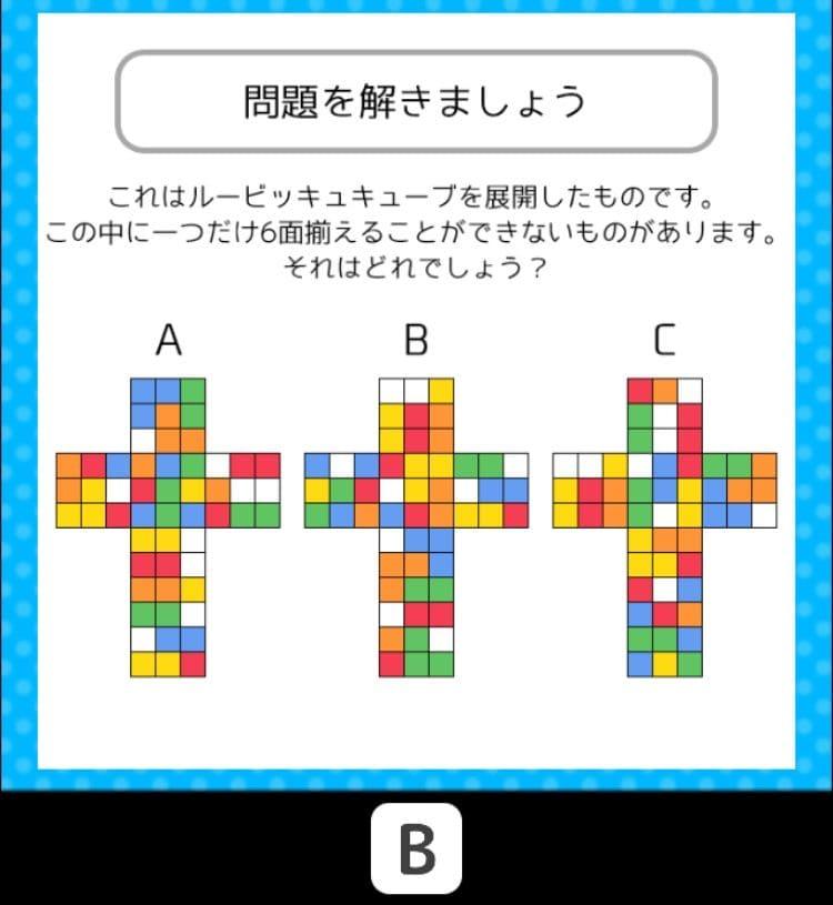 【クイズ王からの挑戦状】 ステージ5の問題14の攻略