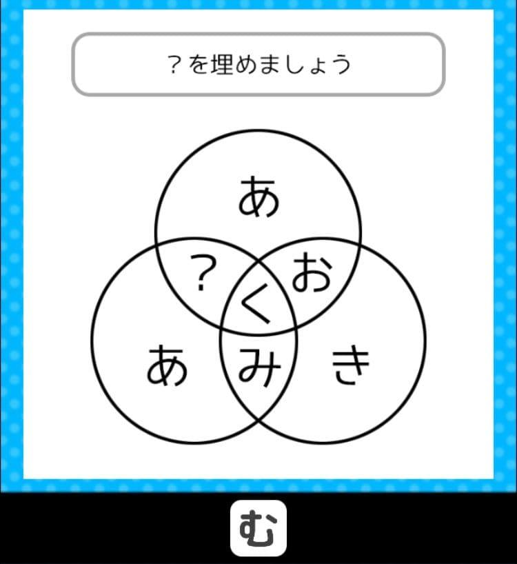 【クイズ王からの挑戦状】 ステージ5の問題36の攻略