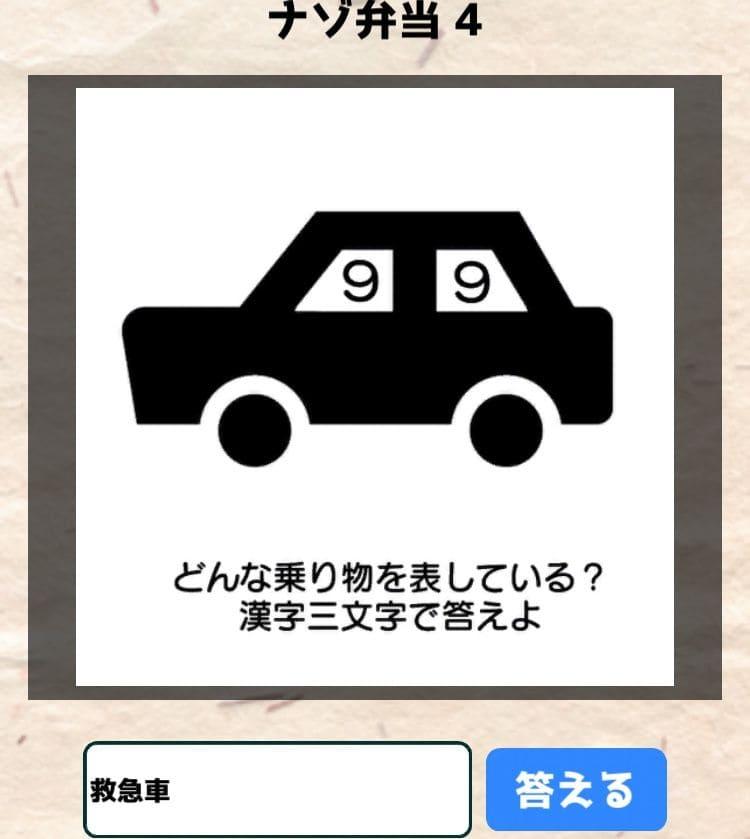 【喰らえ!謎解き弁当2】 ナゾ弁当4