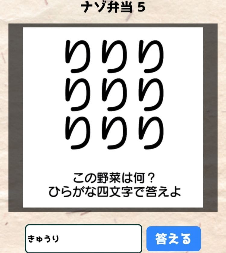 【喰らえ!謎解き弁当2】 ナゾ弁当5