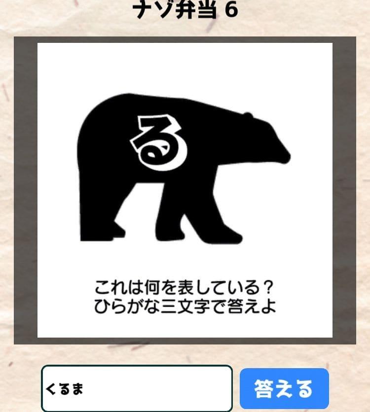 【喰らえ!謎解き弁当2】 ナゾ弁当6