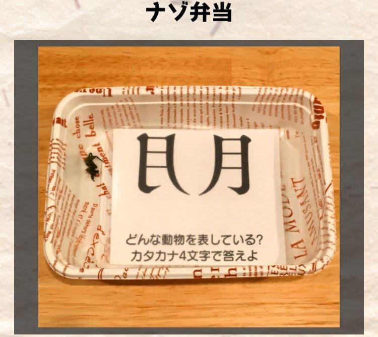 【喰らえ!謎解き弁当2】 ナゾ弁当の最終問題