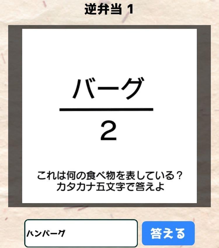 【喰らえ!謎解き弁当2】 逆弁当1