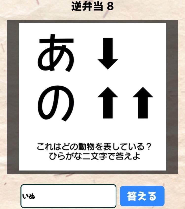 【喰らえ!謎解き弁当2】 逆弁当8