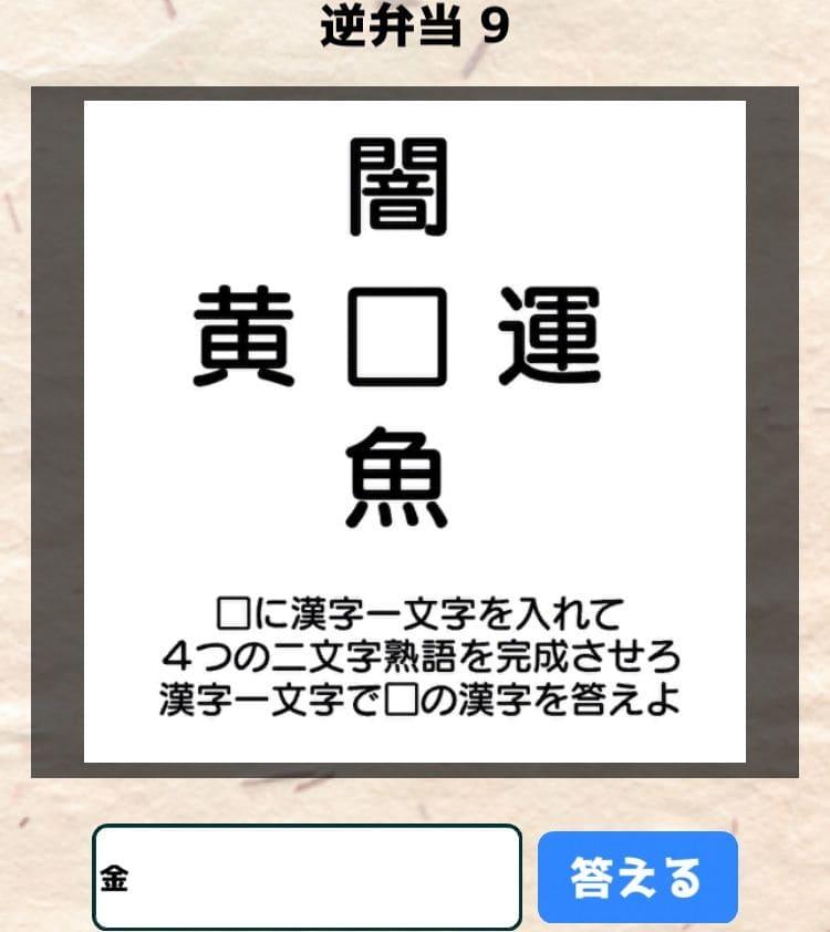 【喰らえ!謎解き弁当2】 逆弁当9