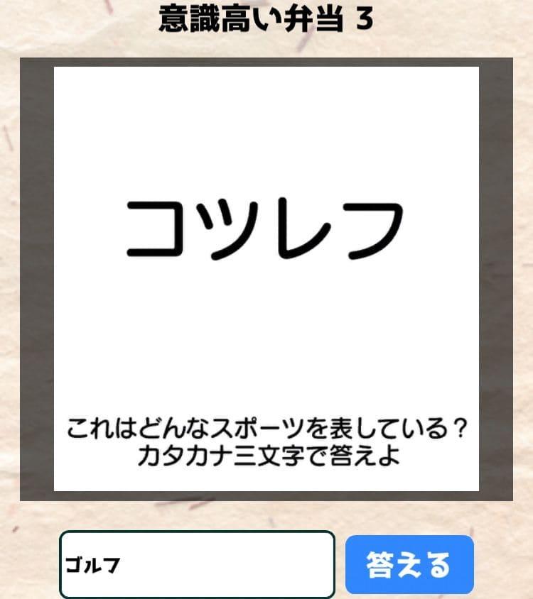 【喰らえ!謎解き弁当2】 意識高い弁当3