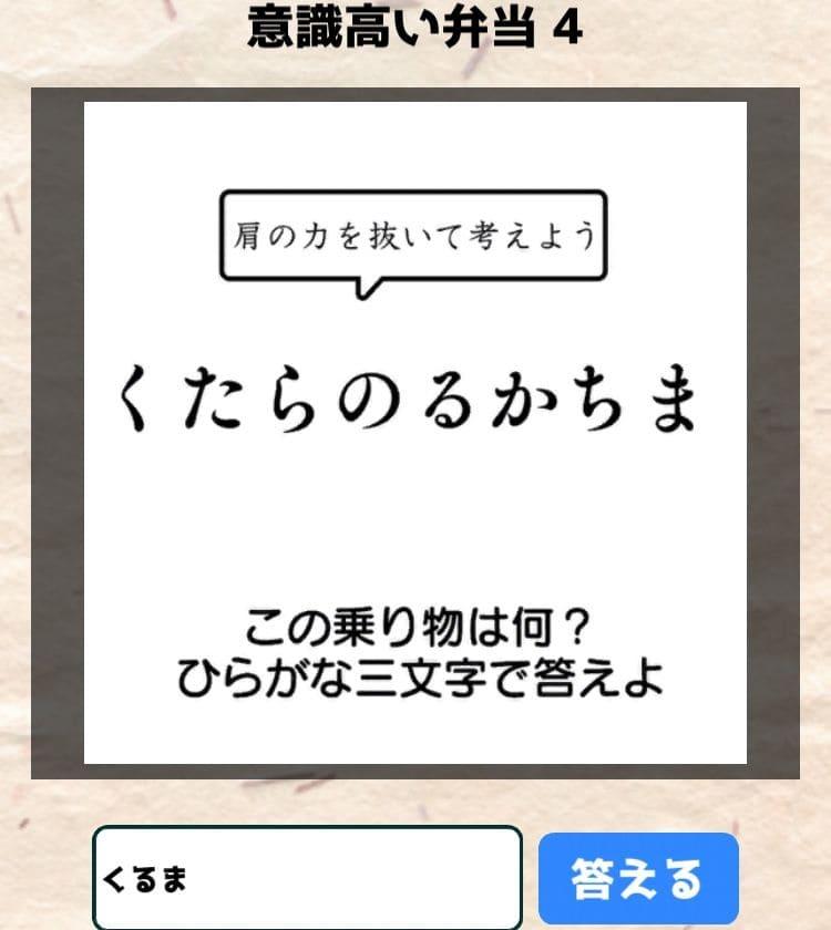 【喰らえ!謎解き弁当2】 意識高い弁当4