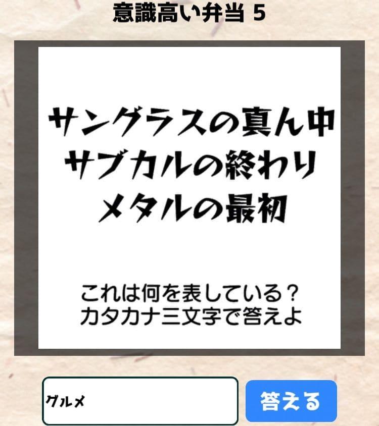 【喰らえ!謎解き弁当2】 意識高い弁当5