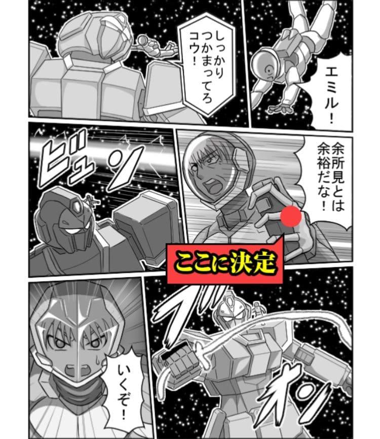 【色あせない作画崩壊】 「宇宙戦士ゴンダム」問題.01の攻略