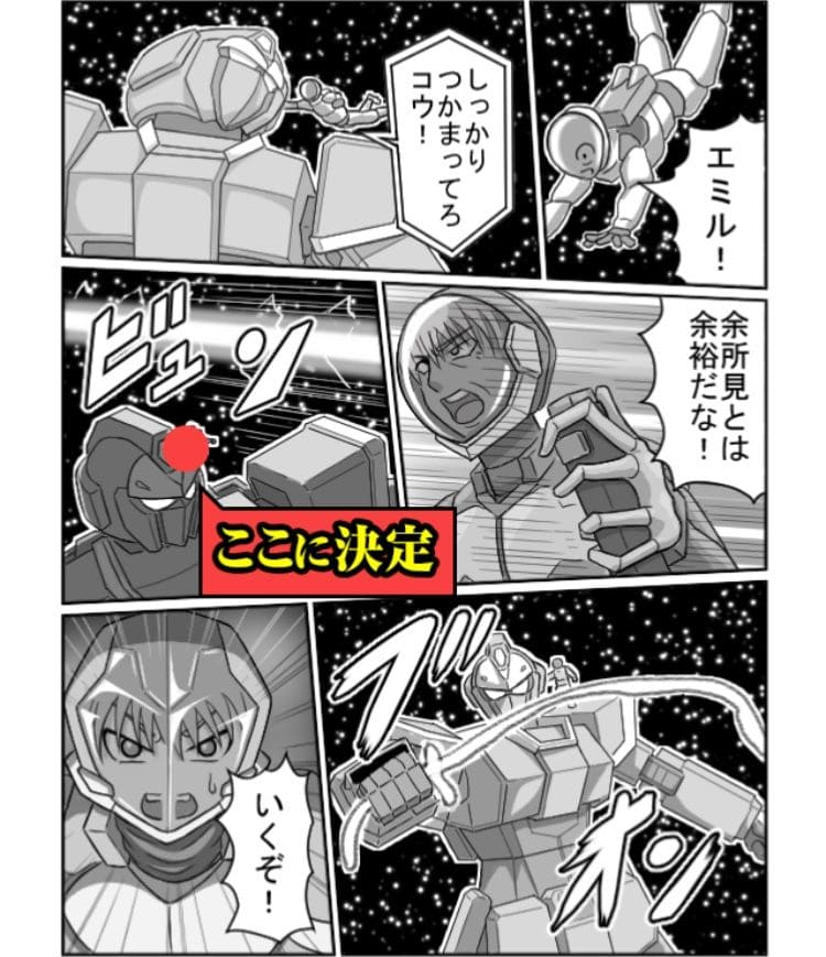 【色あせない作画崩壊】 「宇宙戦士ゴンダム」問題.02の攻略