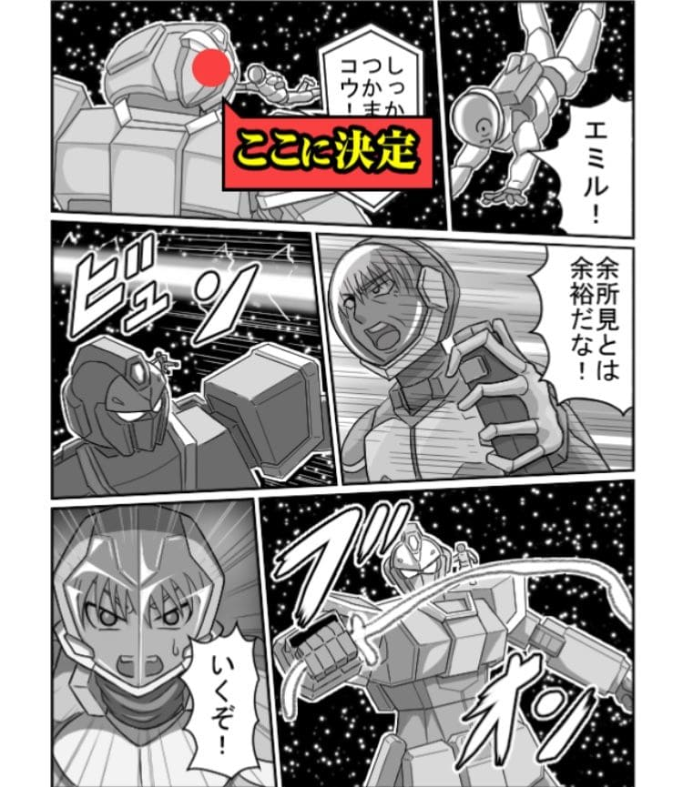 【色あせない作画崩壊】 「宇宙戦士ゴンダム」問題.03の攻略