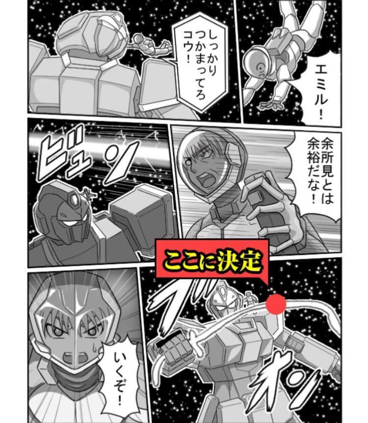 【色あせない作画崩壊】 「宇宙戦士ゴンダム」問題.04の攻略