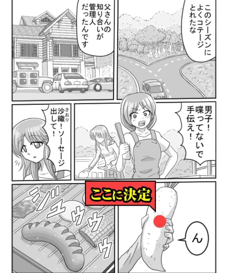 【色あせない作画崩壊】 「コテージ休暇」問題.01の攻略