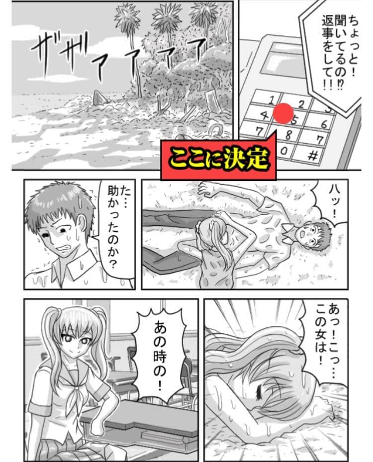 【色あせない作画崩壊】 「ひょっこり漂流島」問題.01の攻略