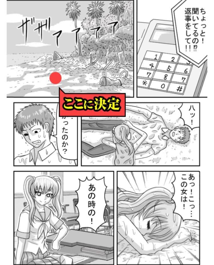 【色あせない作画崩壊】 「ひょっこり漂流島」問題.02の攻略