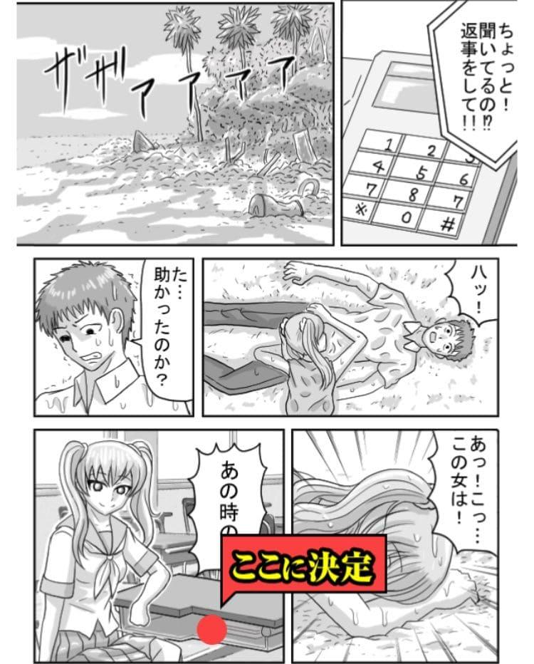 【色あせない作画崩壊】 「ひょっこり漂流島」問題.03の攻略