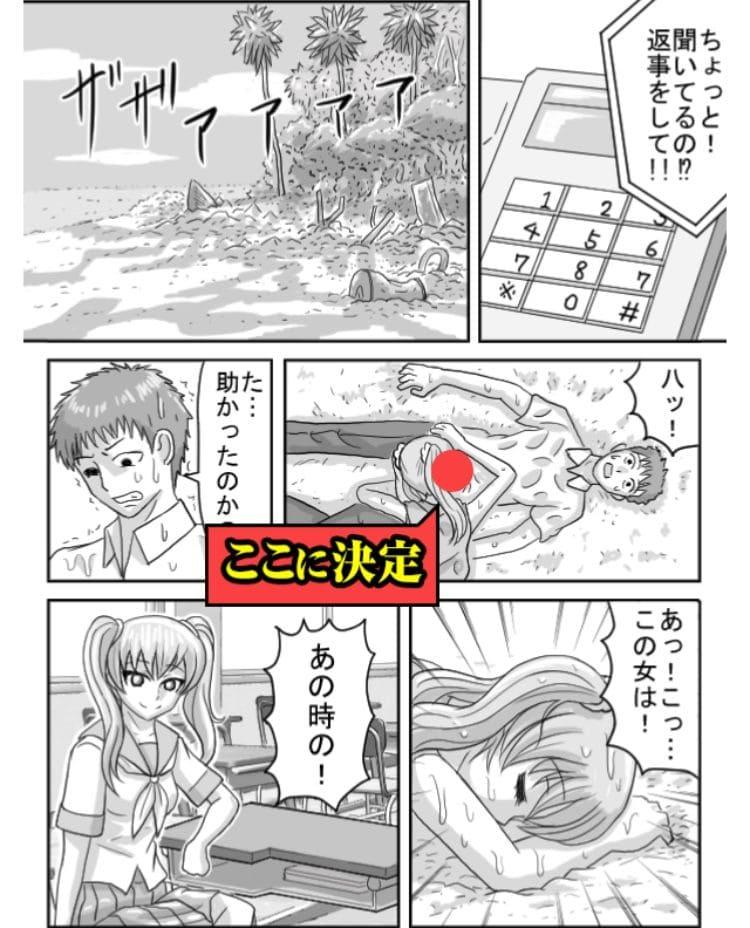 【色あせない作画崩壊】 「ひょっこり漂流島」問題.04の攻略