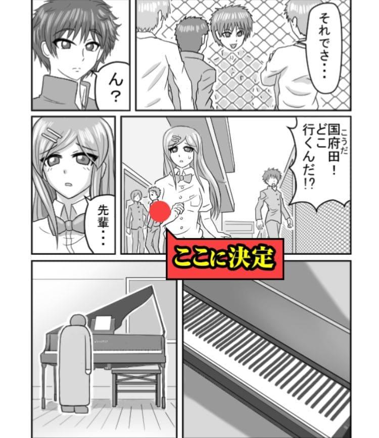 【色あせない作画崩壊】 「恋のメロディー」問題.02の攻略