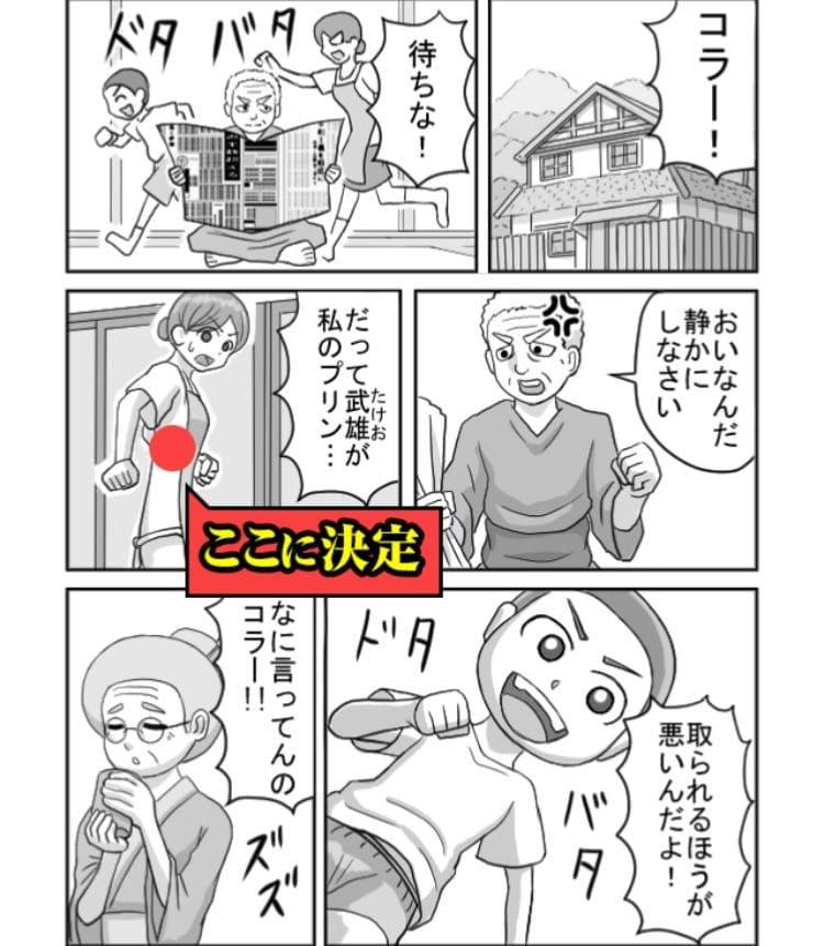 【色あせない作画崩壊】 「にぎやかな家族」問題.02の攻略