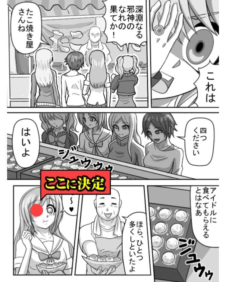 【色あせない作画崩壊】 「タコヤキマスター」問題.02の攻略
