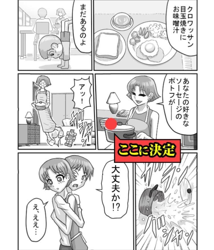 【色あせない作画崩壊】 「奥様はお料理上手」問題.03の攻略