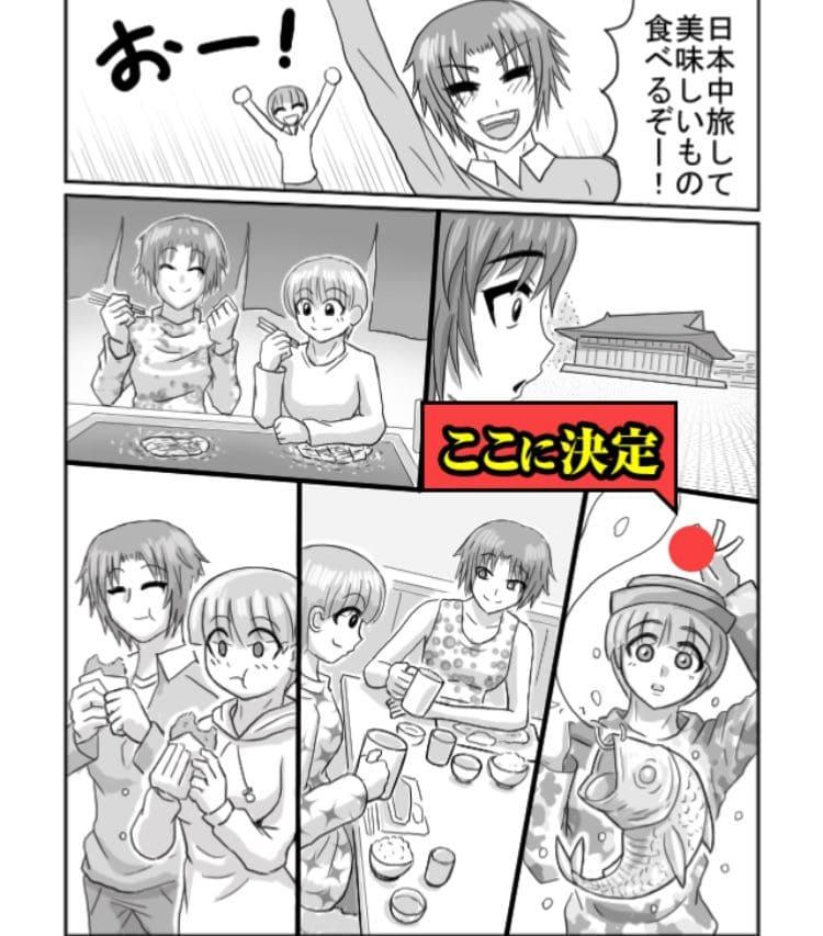 【色あせない作画崩壊】 「日本一周グルメ旅」問題.03の攻略