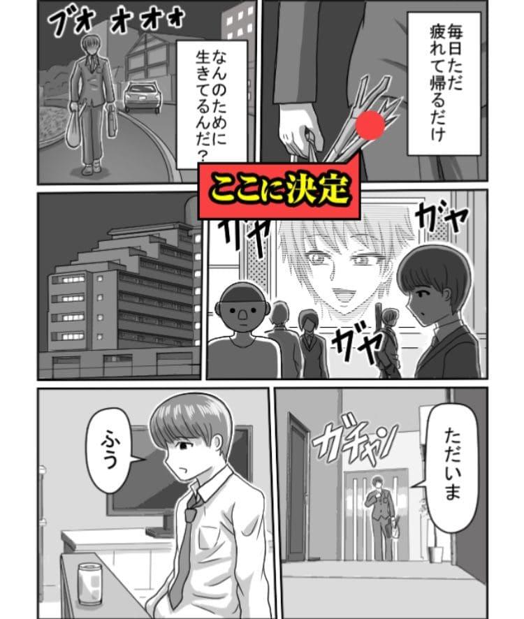 【色あせない作画崩壊】 「サラリーマンの苦悩」問題.01の攻略
