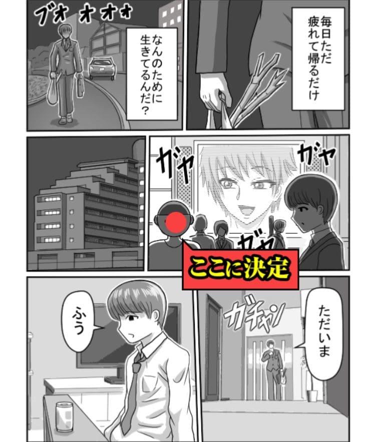【色あせない作画崩壊】 「サラリーマンの苦悩」問題.02の攻略