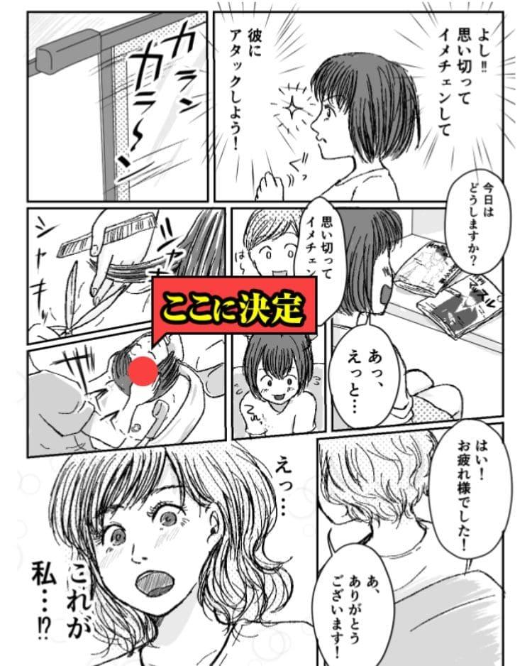 「美人化☆計画」 問題.02「カリスマ美容師」の攻略