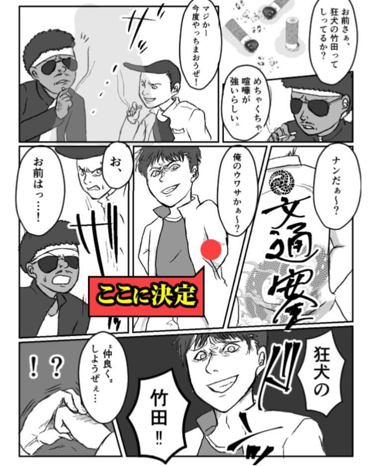【色あせない作画崩壊】 「ヤンキーボーイ」問題.02の攻略