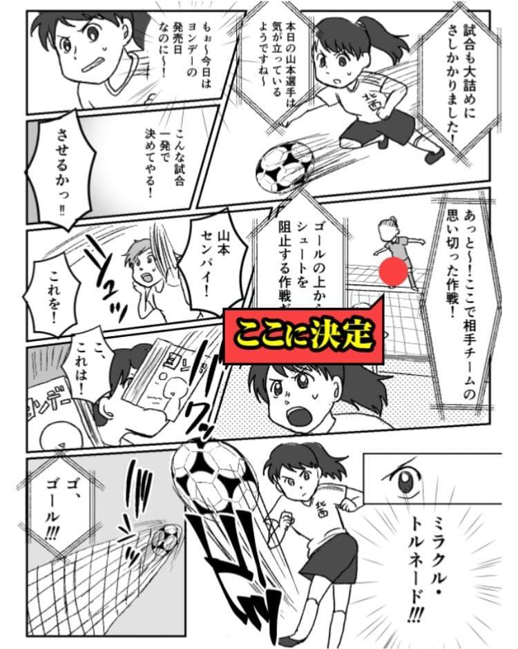 【色あせない作画崩壊】 「キャプテン椿」問題.01の攻略