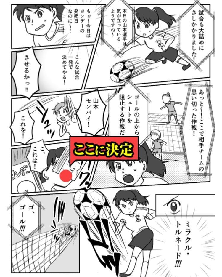 【色あせない作画崩壊】 「キャプテン椿」問題.02の攻略