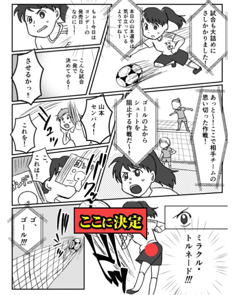 【色あせない作画崩壊】 「キャプテン椿」問題.03の攻略