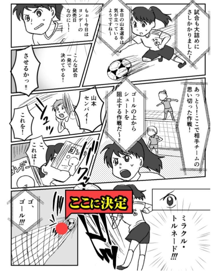 【色あせない作画崩壊】 「キャプテン椿」問題.04の攻略